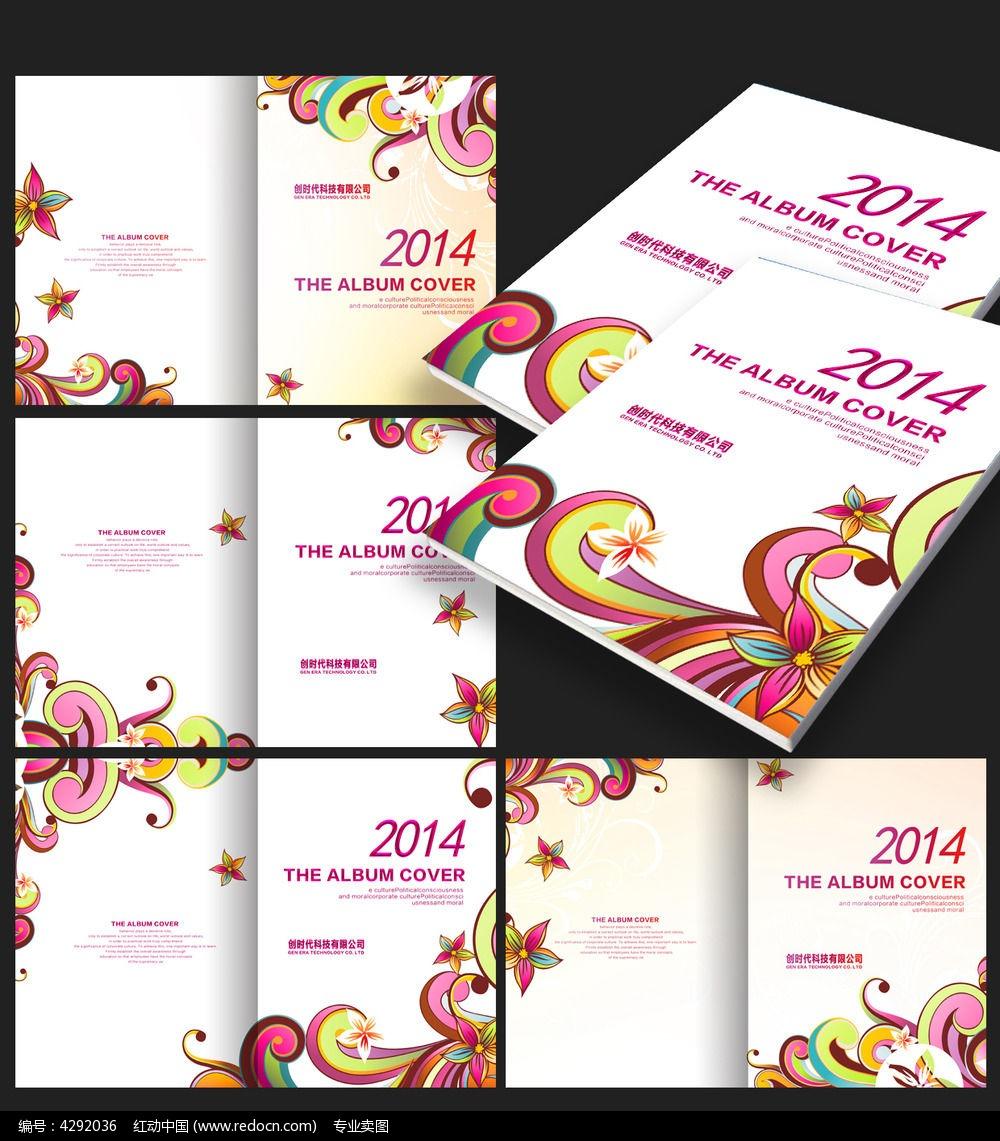 幼儿园宣传手册封面设计