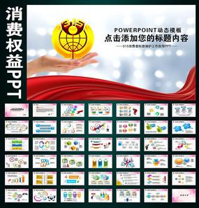 315消费者权益保护日维权宣传PPT模板