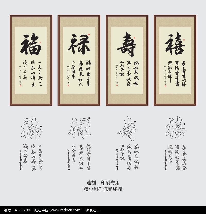 福禄寿喜雕刻版书法字画图片