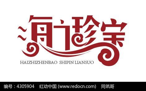 海之珍宝变形字设计图片