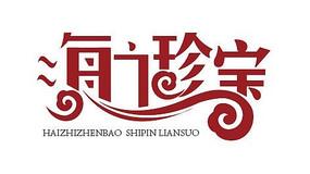海之珍宝变形字设计 AI