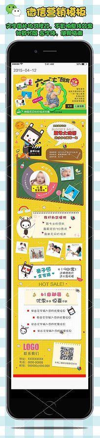 六一儿童节微信促销图文消息模板 PSD