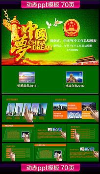 实现中国梦PPT背景模板