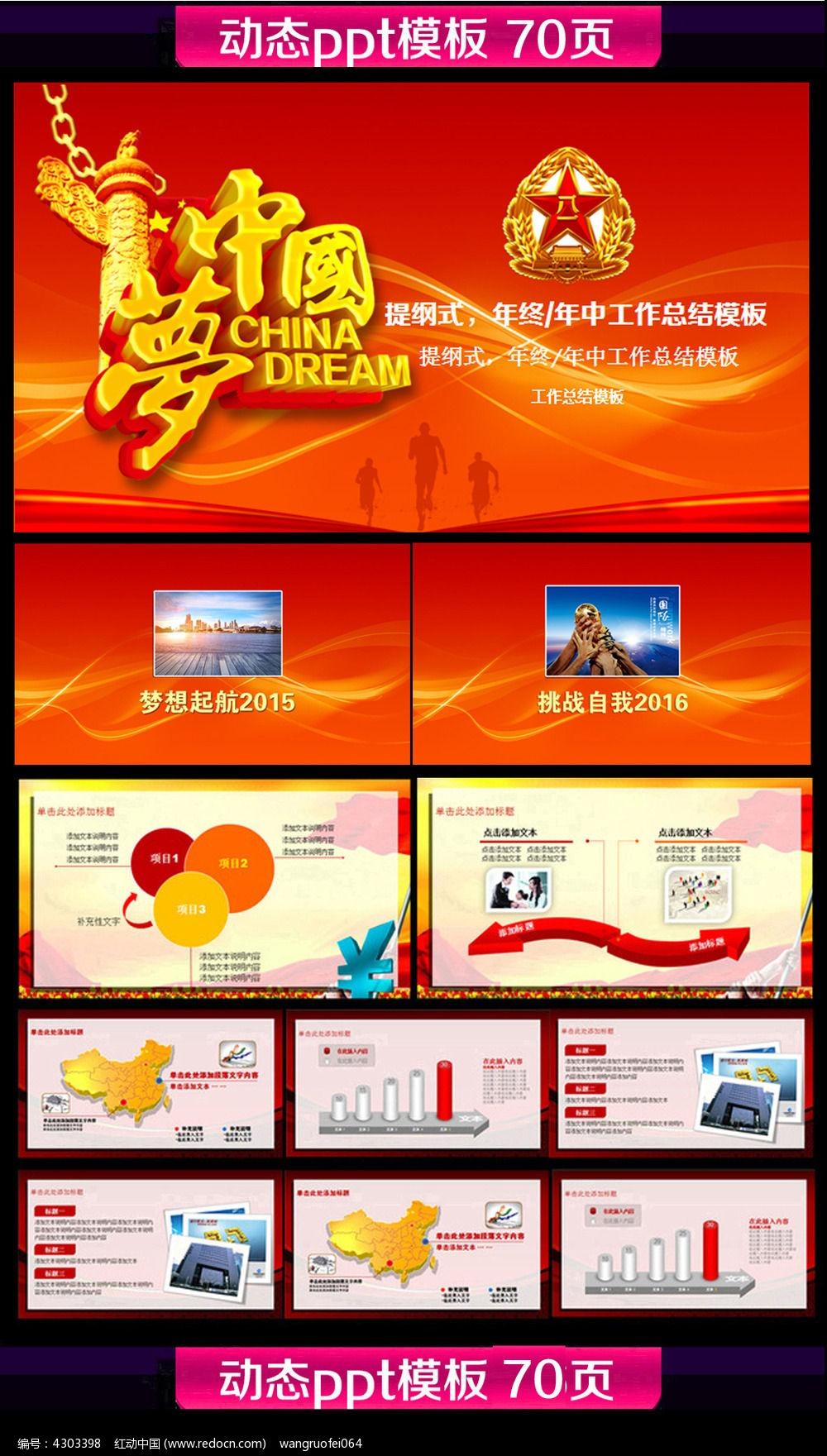 中国梦ppt模板_ppt模板/ppt背景图片图片素材
