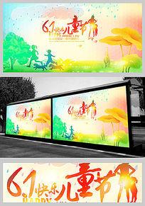 61快乐儿童节舞台背景设计