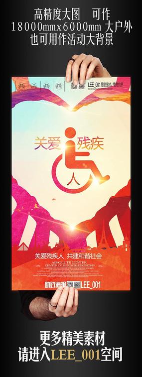 爱心关爱残疾人公益海报设计