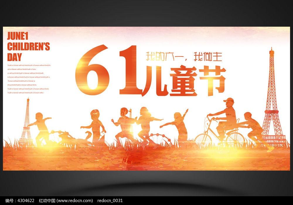 炫彩创意61儿童节海报背景设计
