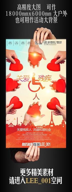 炫彩关爱残疾人公益活动海报设计
