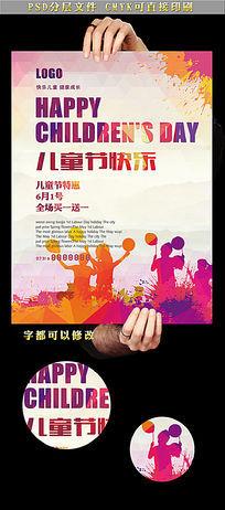 炫彩六一儿童节购物海报设计