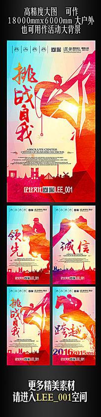 彩墨创意企业文化海报设计