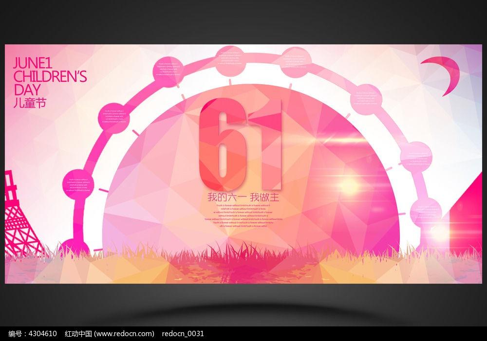 创意61儿童节活动海报设计