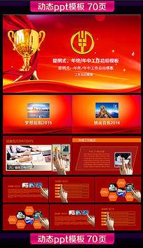 动态中国农业银行PPT模板下载