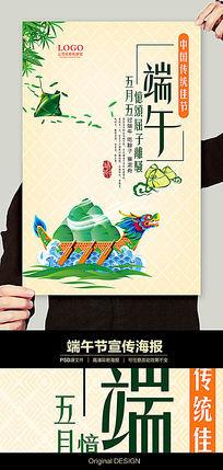 端午节时尚宣传海报设计