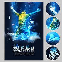 放飞梦想励志海报设计