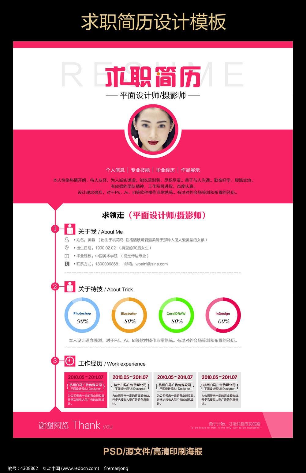 粉色女性创意求职简历设计图片