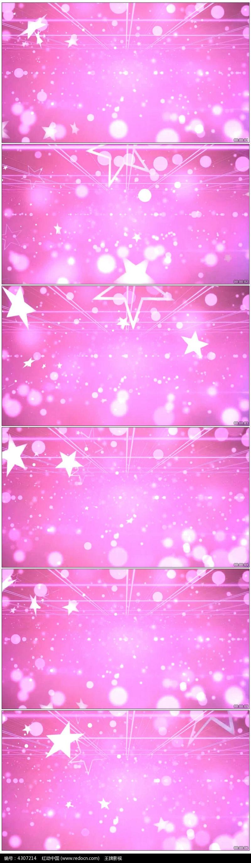 舞台 星星 年会 歌曲背景视频