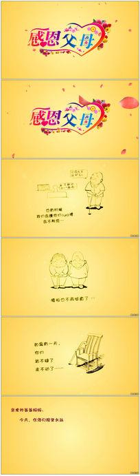 感恩父母婚礼预告片高清通用版