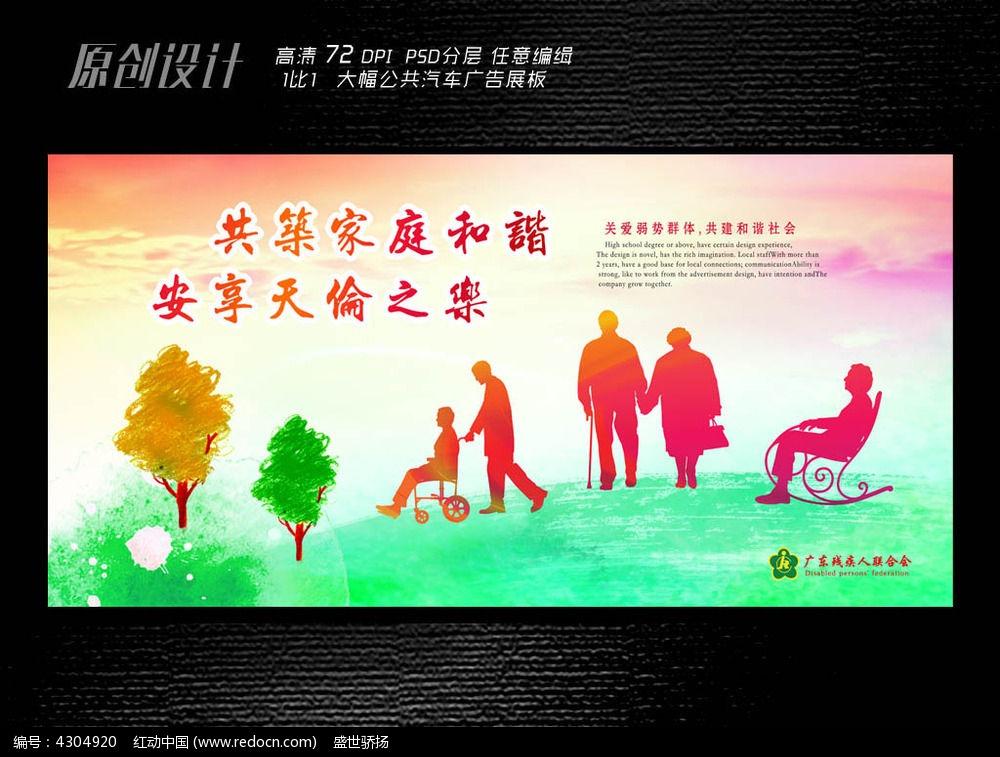 标签:中国公益广告 敬老 养老 学校展板 德智教育 社会教育展板 关爱图片