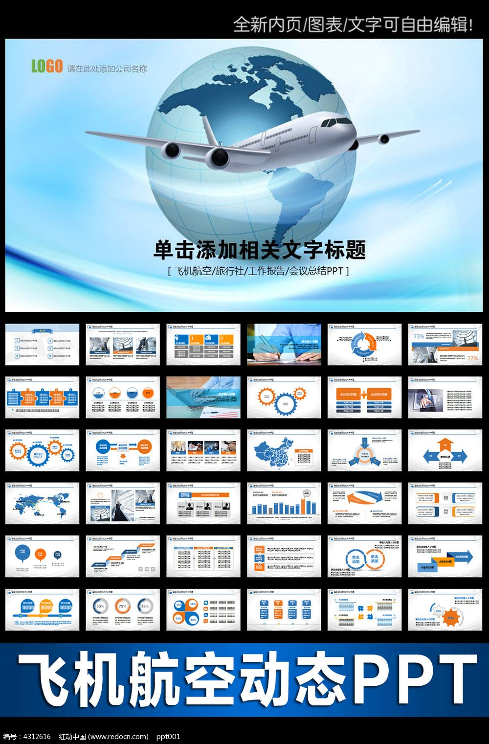 航空公司飞机民航动态ppt模板素材下载