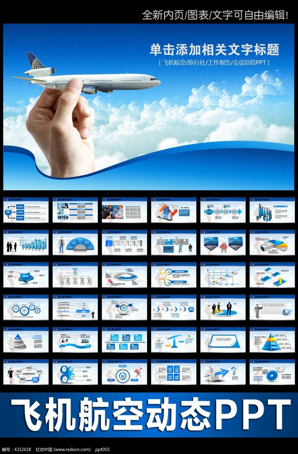 航空物流公司ppt模板