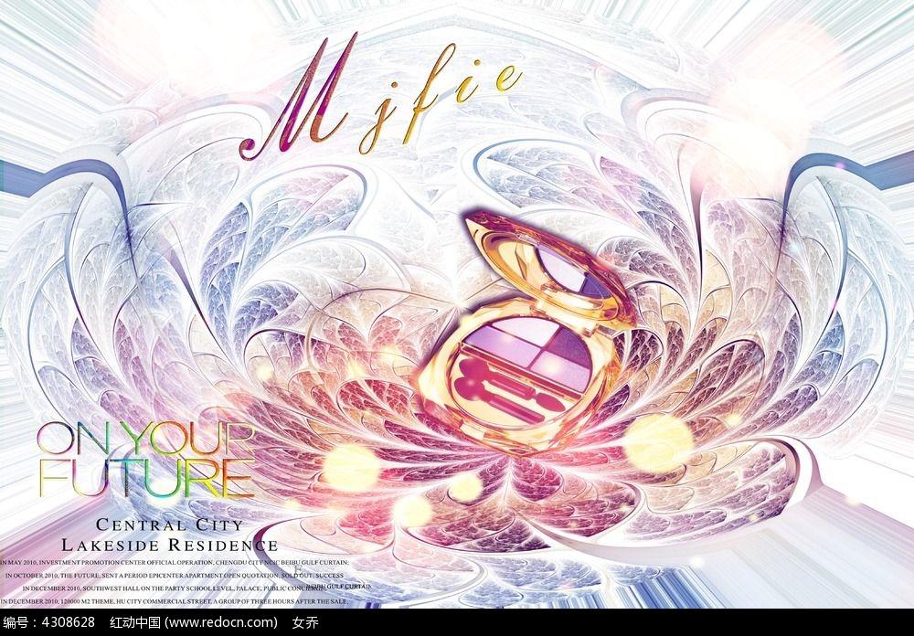 花朵彩妆海报设计  psd
