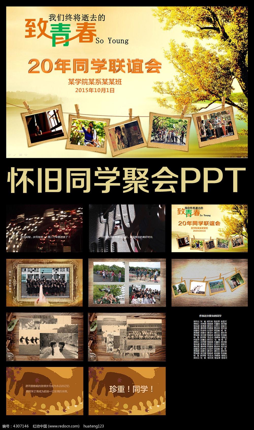 怀旧风格20年同学会PPT视频模板图片