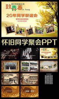 怀旧风格20年同学会PPT视频模板