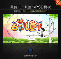 欢度61儿童节活动海报设计