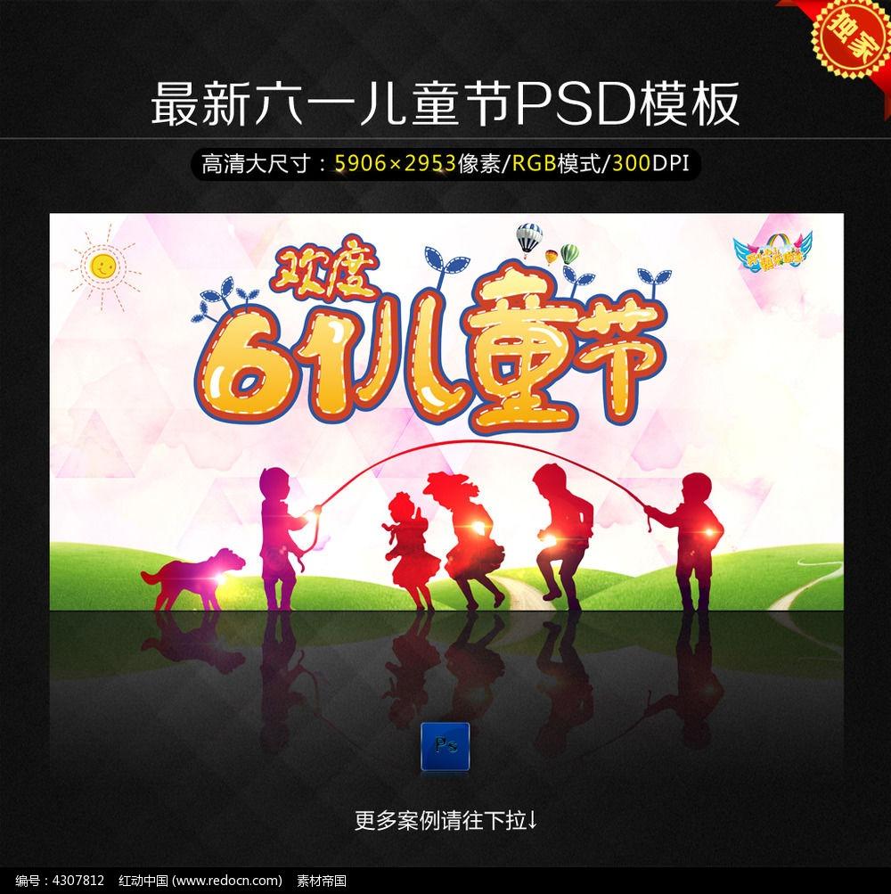 8款 欢度儿童节宣传海报psd设计下载