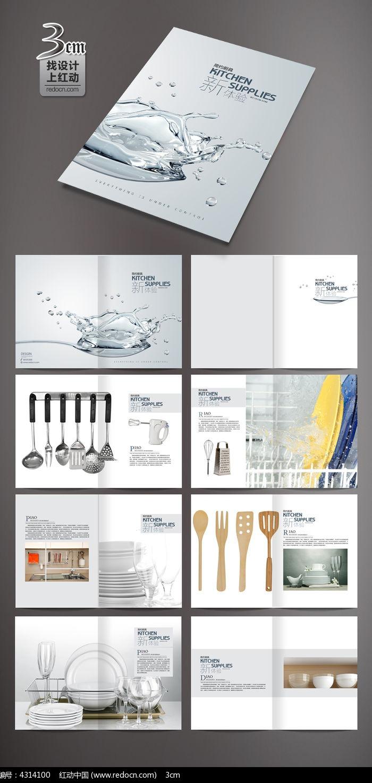 简约厨具画册设计图片