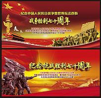 15款 纪念抗战胜利70周年宣传栏PSD设计素材下载