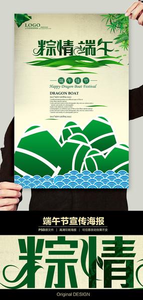 卡通粽子海报
