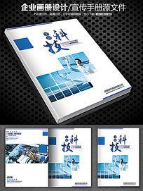 科技IT商务画册封面设计