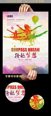 跨越梦想青春励志海报设计