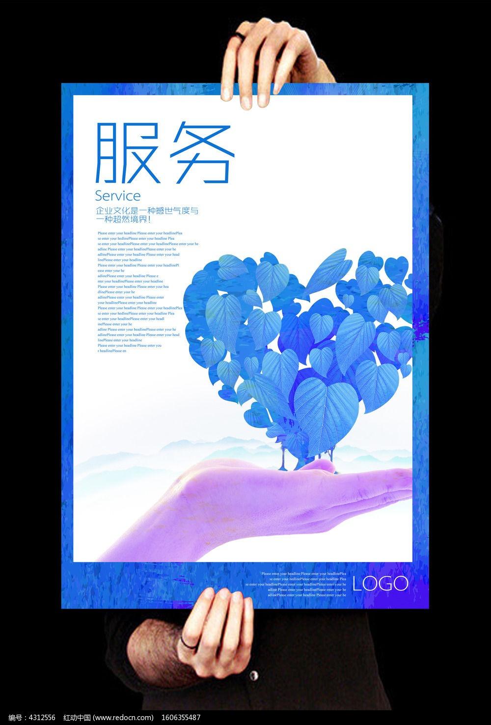 蓝色创意企业文化服务展板图片