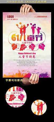 六一儿童节促销活动海报设计