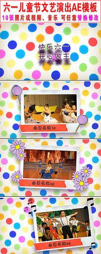 六一儿童节庆典视频ae模板