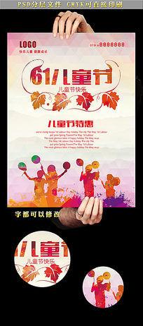 青春活力六一宣传海报设计