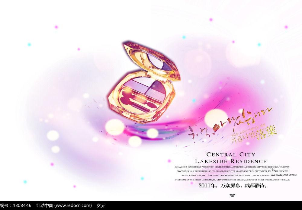 彩妆宣传海报psd设计素材下载