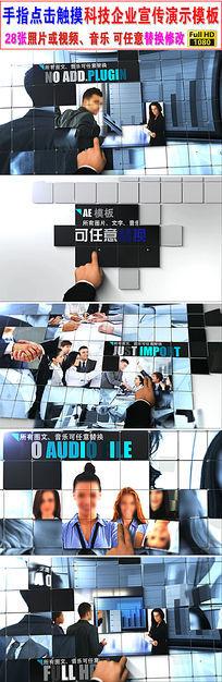 商务科技触屏宣传片视频ae模板