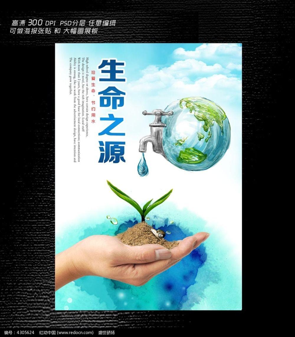 环境保护公益 海报