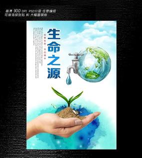 生命之源环保海报设计