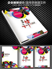 时尚个性教育宣传画册封面模板
