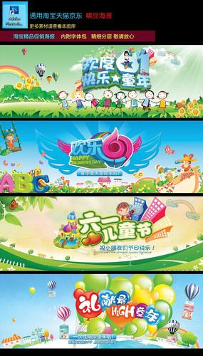 淘宝童装61儿童节海报模板psd