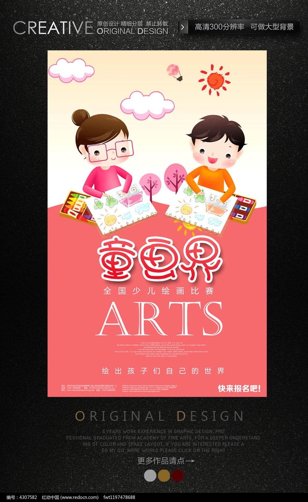 童画界儿童绘画大赛宣传海报
