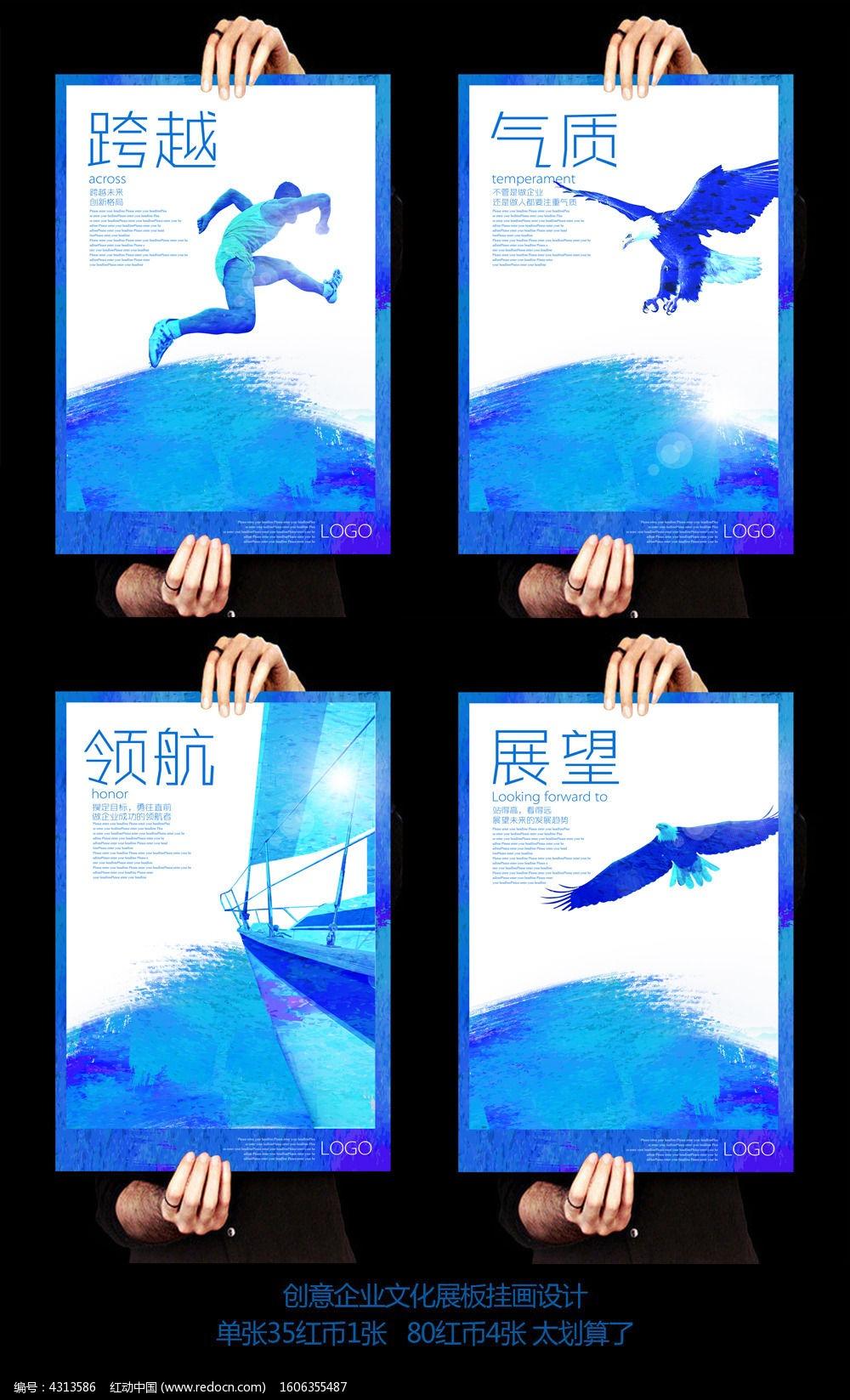 整套蓝色创意企业展板设计图片