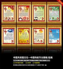 中国传统节日学校展板设计