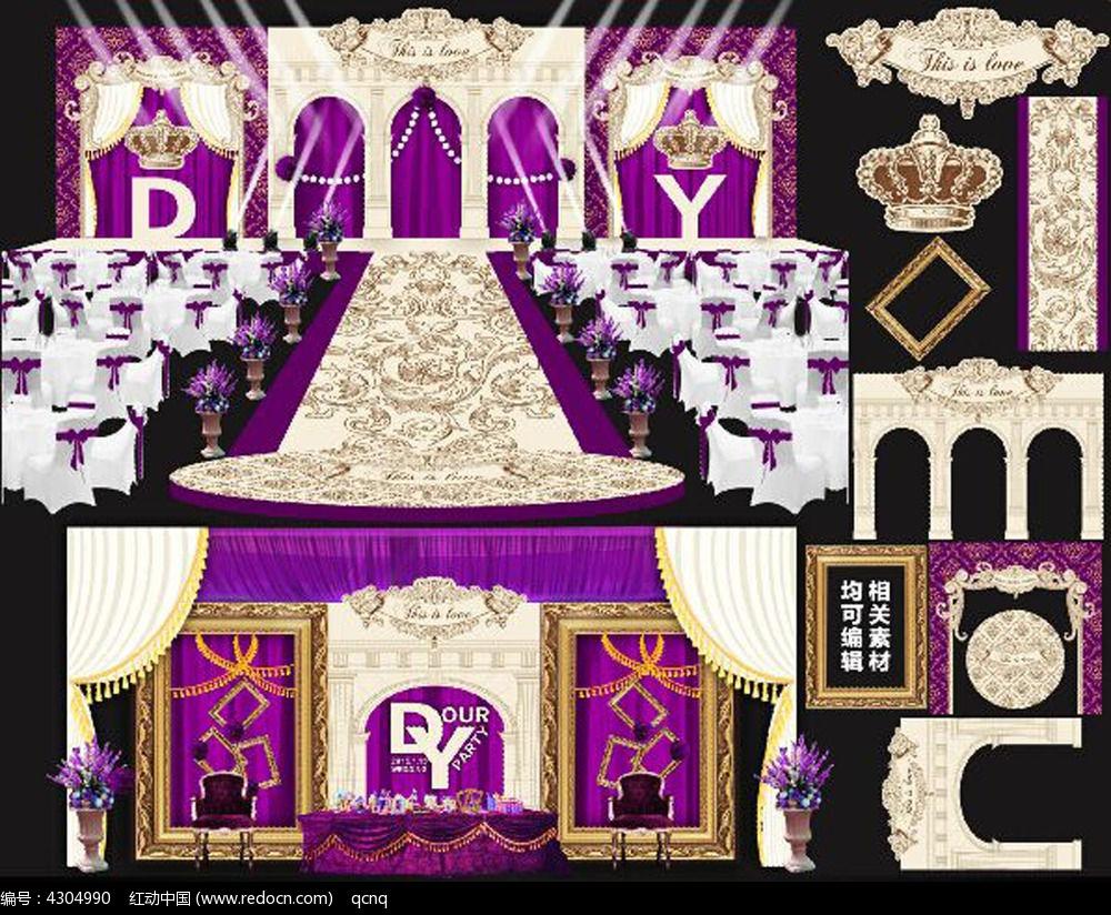 紫色金色欧式大气婚礼场景布置效果图