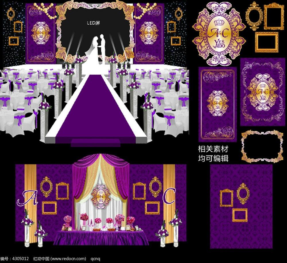 紫色金色欧式主题婚礼场景设计源文件