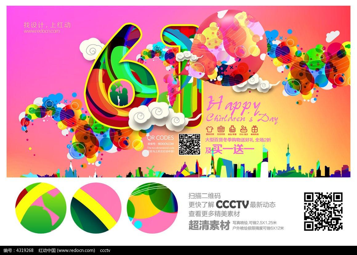 61儿童节活动促销海报设计